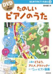 DVDでひける! はじめてのピアノえほん2 たのしいピアノのうた