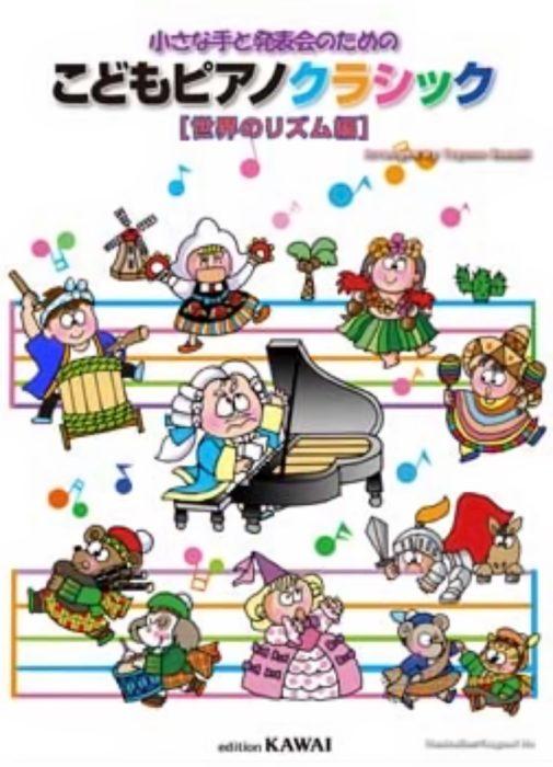 こどもピアノクラシック「世界のリズム編」