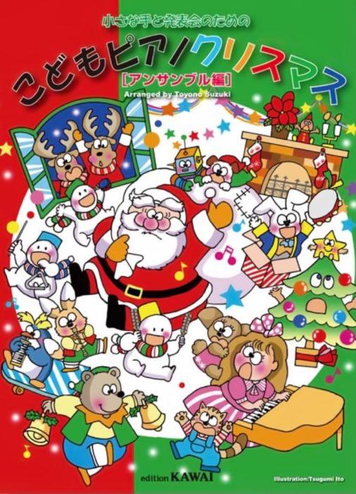 こどもピアノクリスマス ~アンサンブル編~