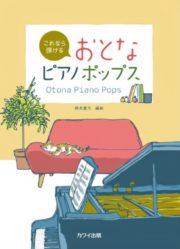 おとなピアノポップス