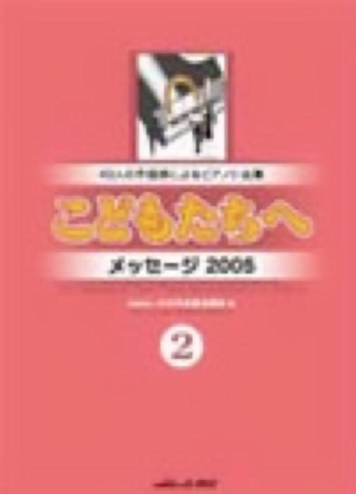 49人の作曲家によるピアノ小品集「こどもたちへ メッセージ2005」