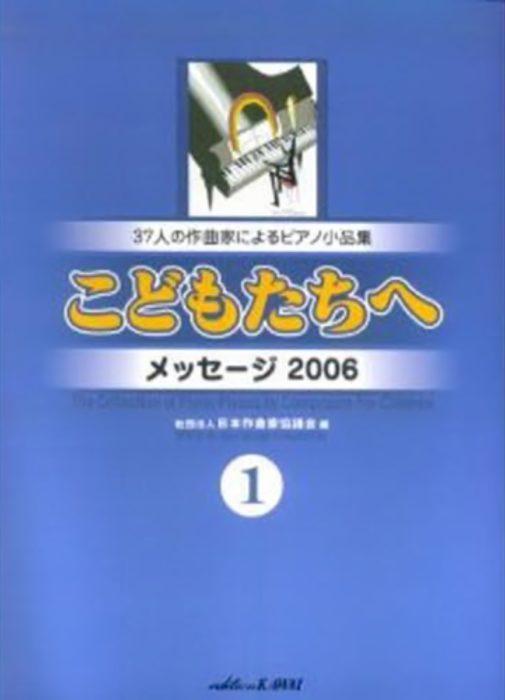 37人の作曲家によるピアノ小品集「こどもたちへ メッセージ2006」