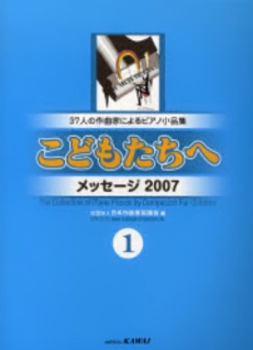 こどもピアノ小品集「こどもたちへ メッセージ2007」