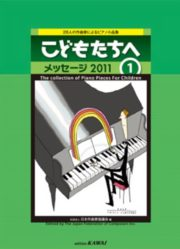 28人の作曲家によるピアノ小品集「こどもたちへ メッセージ2011」