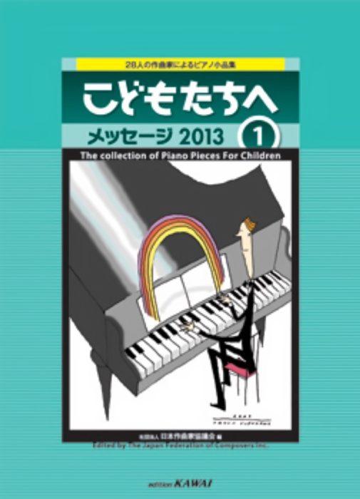 28人の作曲家によるピアノ小品集「こどもたちへ メッセージ2013」