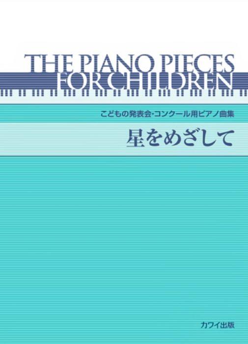 こどもの発表会・コンクール用ピアノ曲集「星をめざして」