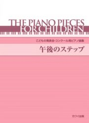 こどもの発表会・コンクール用ピアノ曲集「午後のステップ」