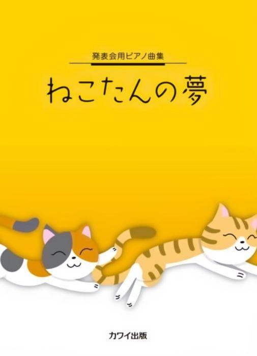 発表会用ピアノ曲集「ねこたんの夢」