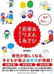 「おうちでできる音楽&リズムあそび」Kindle版