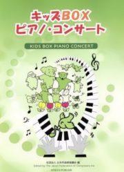 キッズBOXピアノコンサート