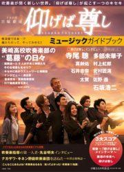 日曜劇場『仰げば尊し』ミュージックガイドブック