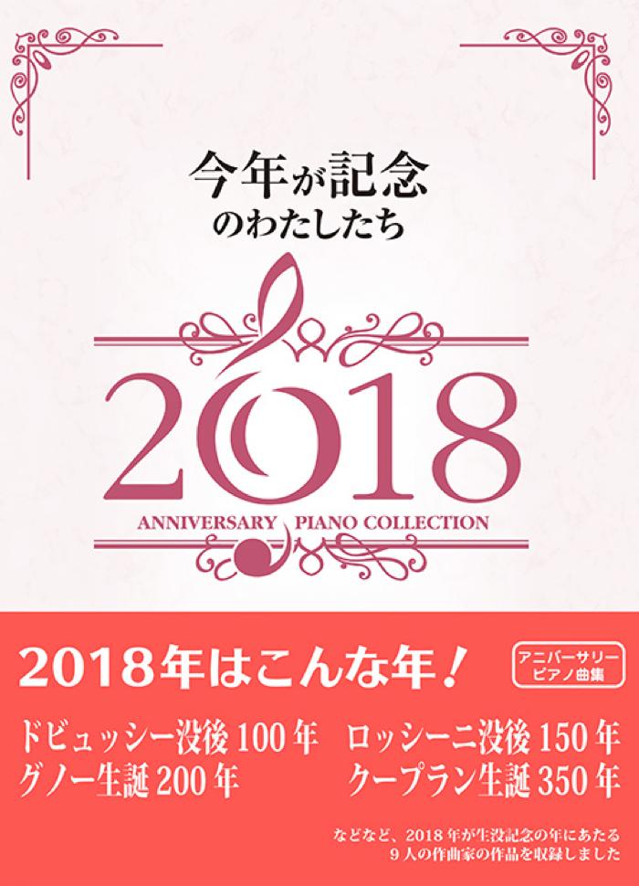 アニバーサリーピアノ曲集「今年が記念のわたしたち2018」