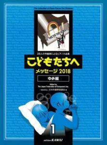 28人の作曲家によるピアノ小品集 『こどもたちへ メッセージ 2018 ゆめ編』