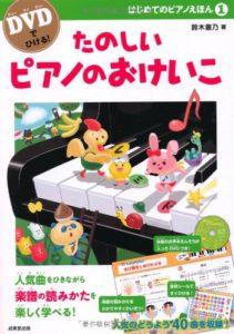 DVDでひける! はじめてのピアノえほん1 たのしいピアノのおけいこ (DVDでひける!はじめてのピアノえほん)