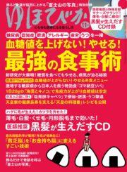 ゆほびか 11月号 付録CD