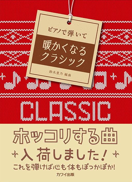 鈴木豊乃:ピアノで弾いて「暖かくなるクラシック」