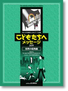 28人の作曲家によるピアノ小品集「こどもたちへメッセージ 世界の街角編-1」(2019)