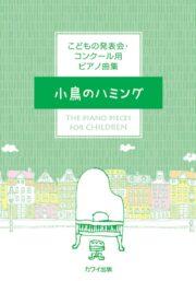 こどもの発表会・コンクール用ピアノ曲集「小鳥のハミング」(カワイ出版)
