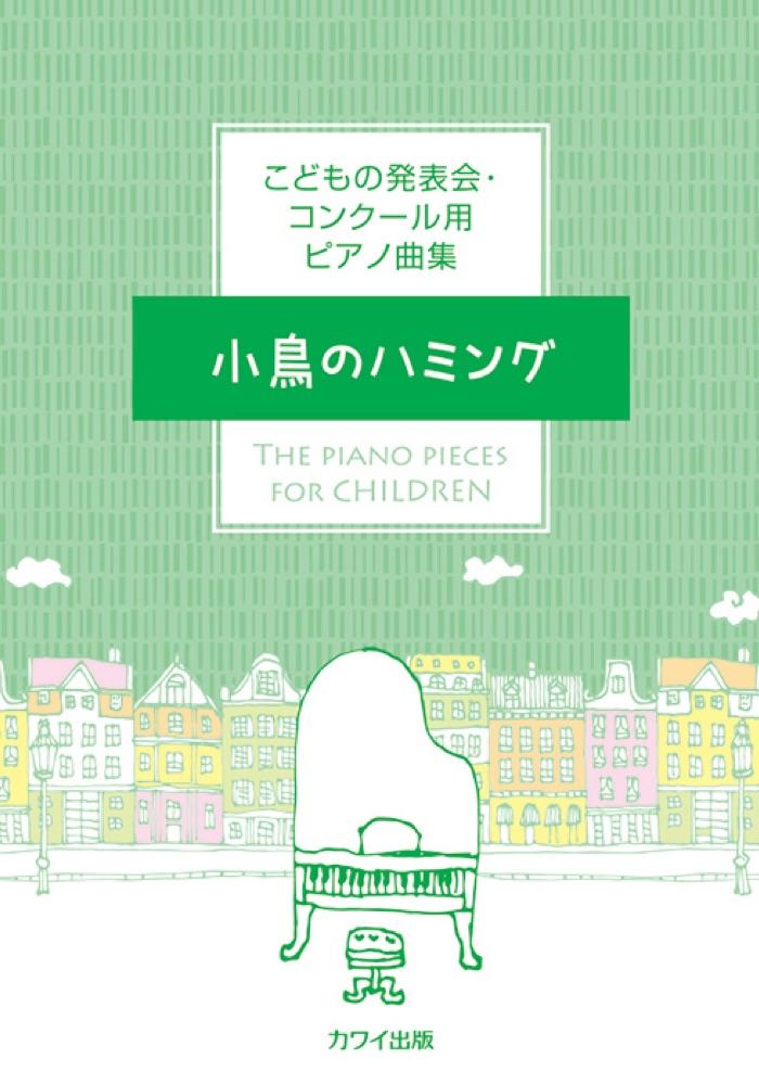 こどもの発表会・コンクール用ピアノ曲集「小鳥のハミング」