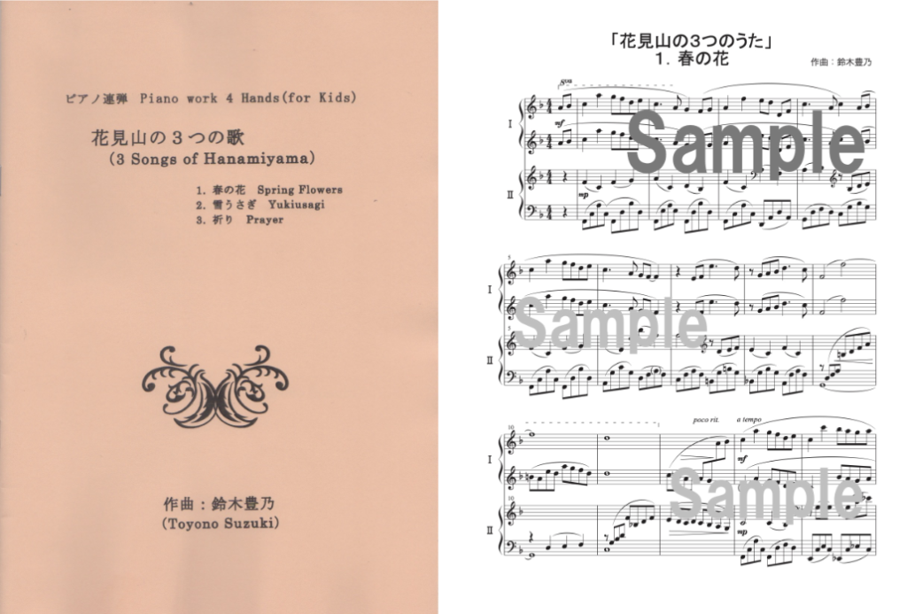 花見山の3つの歌