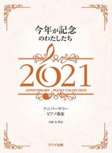 アニバーサリーピアノ曲集 今年が記念のわたしたち 2021」(カワイ出版)