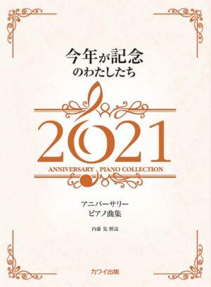 新刊発売 「今年が記念のわたしたち 2021」(カワイ出版) ピアノアレンジ担当