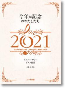 アニバーサリーピアノ曲集「今年が記念のわたしたち2021」