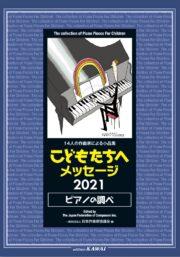 14人の作曲家による小品集「こどもたちへメッセージ 2021<ピアノの調べ>」