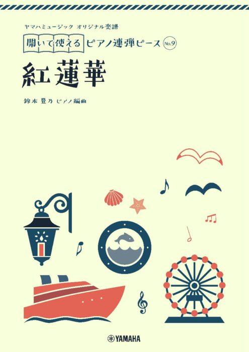 ヤマハミュージック オリジナル楽譜 開いて使えるピアノ連弾ピース No.9 紅蓮華