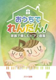 「おうちでれんだん!」家族で楽しむピアノ曲集