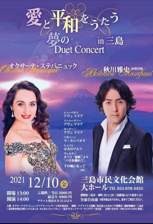 愛と平和をうたう 夢のDuet Concert in三島